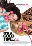 Если хочешь хорошо провести время, звони... (2012)
