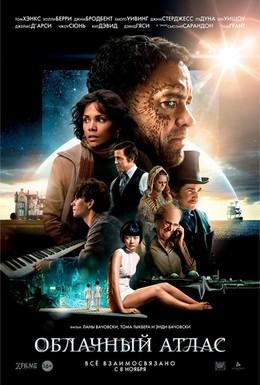 Постер фильма Облачный атлас (2012)