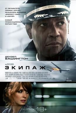 Постер фильма Экипаж (2012)