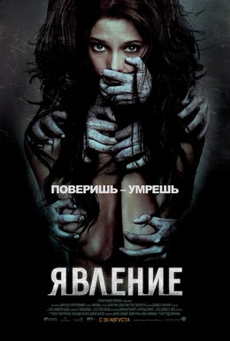 Постер фильма Явление (2012)