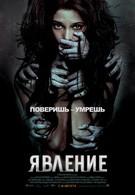 Явление (2012)