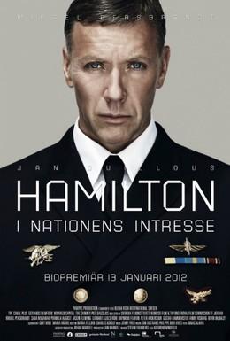 Постер фильма Агент Хамилтон: В интересах нации (2012)