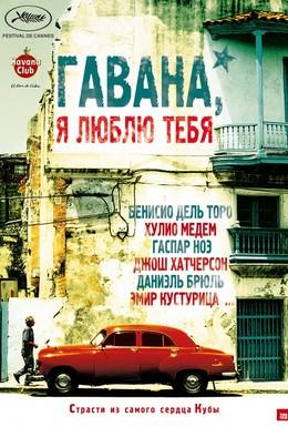 Постер фильма Гавана, я люблю тебя (2012)