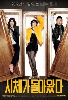Постер фильма Только через мой труп (2012)