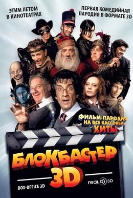 Постер фильма Блокбастер 3D (2011)