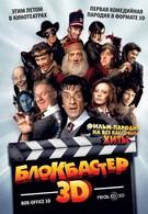 Блокбастер 3D (2011)