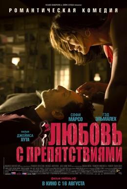 Постер фильма Любовь с препятствиями (2012)
