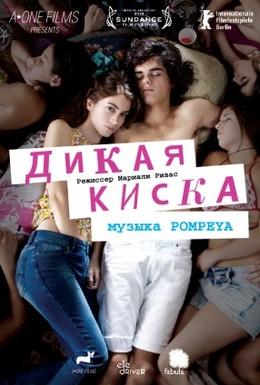 Постер фильма Дикая киска (2012)