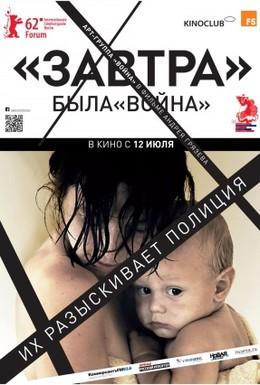 Постер фильма Завтра (2012)