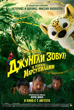 Постер фильма Джунгли зовут! В поисках Марсупилами (2012)