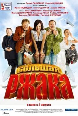 Постер фильма Большая ржака (2012)