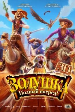 Постер фильма Золушка: Полный вперед! (2012)