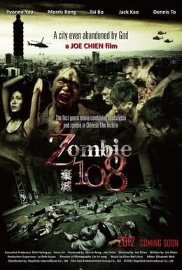 Постер фильма Зомби 108 (2012)