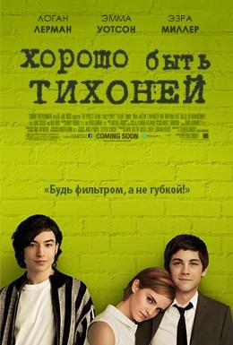 Постер фильма Хорошо быть тихоней (2012)