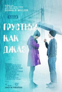 Постер фильма Грустный как джаз (2012)