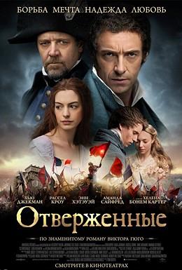 Постер фильма Отверженные (2012)