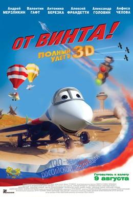 Постер фильма От винта 3D (2012)