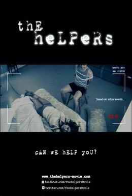 Постер фильма Помощники (2012)