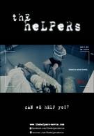 Помощники (2012)
