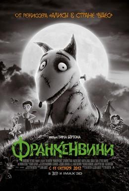 Постер фильма Франкенвини (2012)
