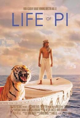 Постер фильма Жизнь Пи (2012)