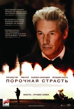 Постер фильма Порочная страсть (2012)