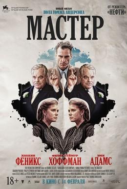 Постер фильма Мастер (2012)