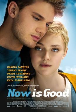 Постер фильма Сейчас самое время (2012)