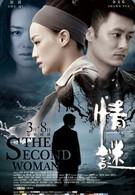 Вторая женщина (2012)