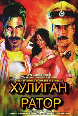 Постер фильма Роди Ратор (2012)