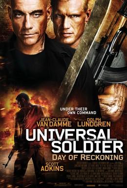 Постер фильма Универсальный солдат 4 (2012)