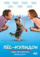 Пес-купидон (2012)