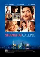 Зов Шанхая (2012)