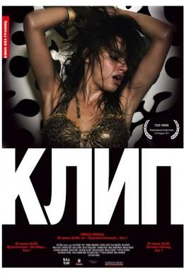 Постер фильма Клип (2012)