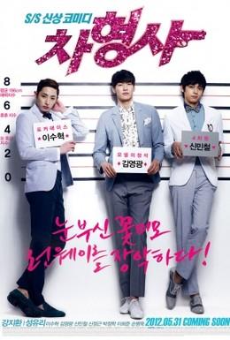 Постер фильма Полицейский на подиуме (2012)