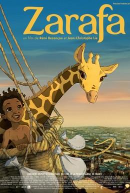Постер фильма Жирафа (2012)