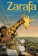 Жирафа (2012)