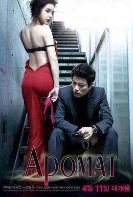 Постер фильма Аромат (2012)