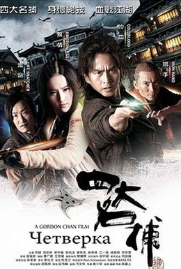 Постер фильма Четверо (2012)