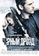 Чeрный дрозд (2012)
