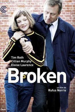 Постер фильма Сломленные (2012)