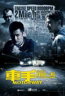 Постер фильма Автострада (2012)