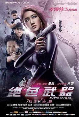 Постер фильма Обнаженный солдат (2012)
