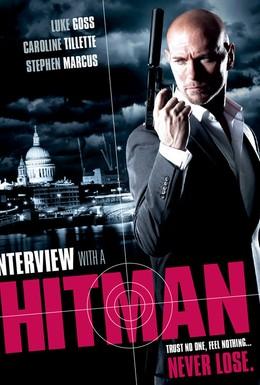 Постер фильма Интервью с убийцей (2012)