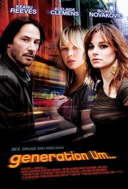 Постер фильма Трое в Нью-Йорке (2012)
