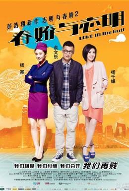 Постер фильма Любовь нагишом (2012)