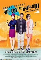 Любовь нагишом (2012)