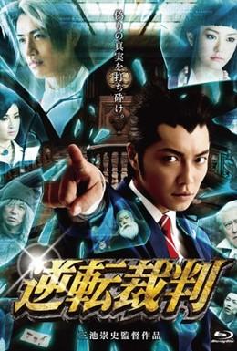 Постер фильма Первоклассный адвокат (2012)