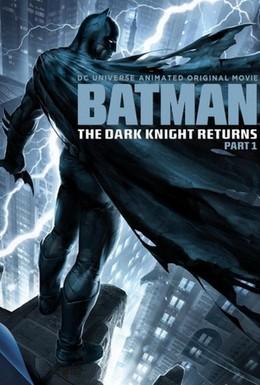 Постер фильма Тёмный рыцарь: Возрождение легенды. Часть 1 (2012)