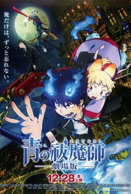 Постер фильма Синий экзорцист (2012)
